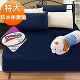 J-bedtime【時尚靛】防水透氣網眼布特大床包式保潔墊(使用3M吸濕排汗藥劑)