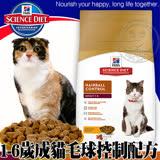 美國Hills希爾思》成貓化毛專用雞肉配方2kg4.4磅/包