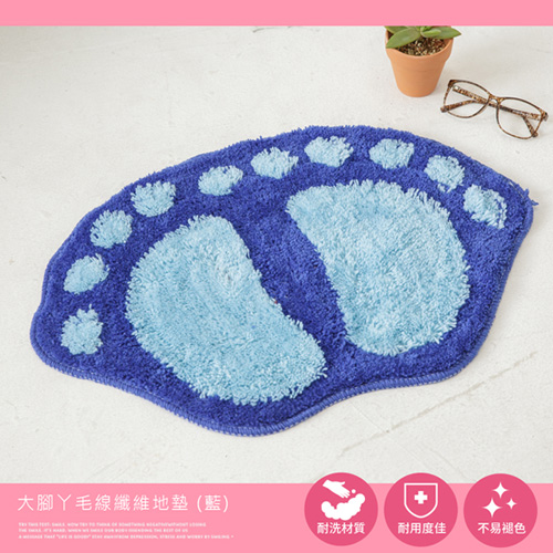 大腳丫毛線纖維地墊 (藍)