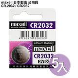 ◆日本制造maxell◆公司貨CR2032 / CR-2032 (5顆入)鈕扣型3V鋰電池 相容DL1632,ECR1632,GPCR1632