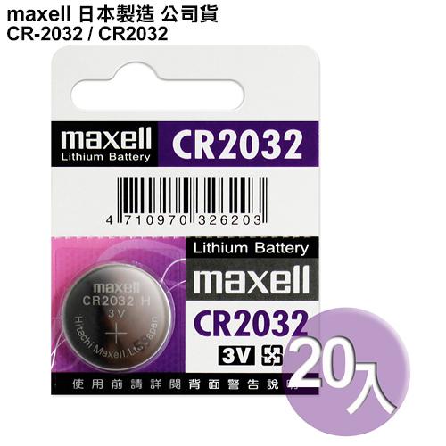 ◆日本制造maxell◆公司貨CR2032 /  CR-2032 (20顆入)鈕扣型3V鋰電池 相容DL1632, ECR1632, GPCR1632