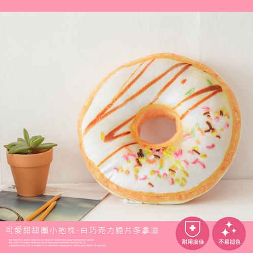 可愛甜甜圈小抱枕-白巧克力脆片多拿滋
