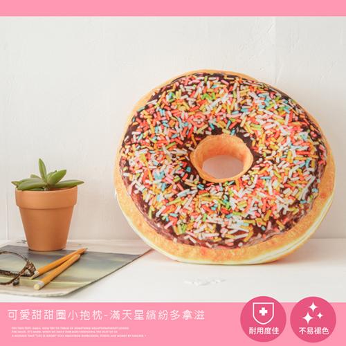 可愛甜甜圈小抱枕-滿天星繽紛多拿滋