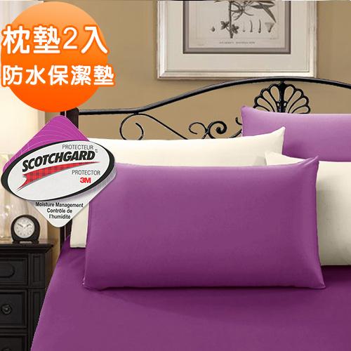 J-bedtime【時尚紫】防水透氣網眼布枕頭專用保潔枕墊2入(使用3M吸濕排汗藥劑)
