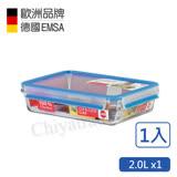 【德國EMSA】專利上蓋無縫頂級 玻璃保鮮盒德國原裝進口(保固30年) (2.0L)