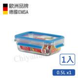 【德國EMSA】專利上蓋無縫頂級 玻璃保鮮盒德國原裝進口(保固30年) (0.5L)