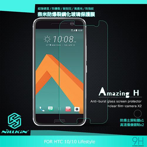 NILLKIN HTC 10  HTC 10 Lifestyle Amazing H 鋼化