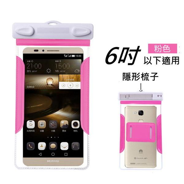 DigiStone 手機防水袋 保護套 手機套 可觸控 隱形梳子型 適6吋 手機~粉彩粉x