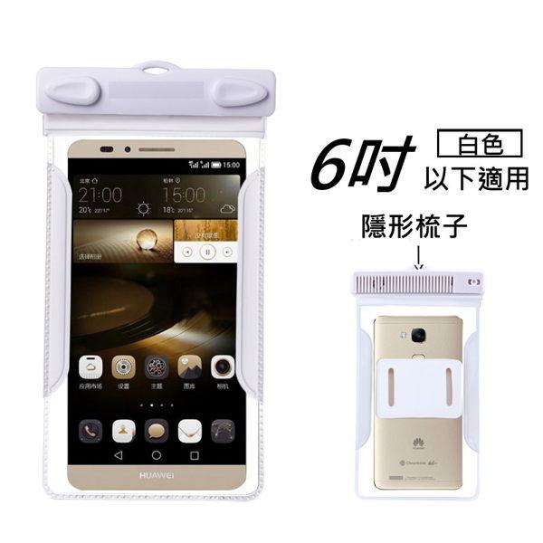 DigiStone 手機防水袋 保護套 手機套 可觸控 隱形梳子型 適6吋 手機~粉彩白x