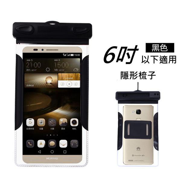 DigiStone 手機防水袋 保護套 手機套 可觸控 隱形梳子型 適6吋 手機~粉彩黑x