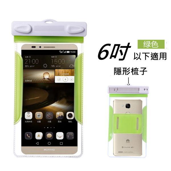 DigiStone 手機防水袋 保護套 手機套 可觸控 隱形梳子型 適6吋 手機~粉彩綠x