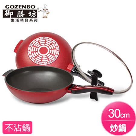 御膳坊 薔薇大金陶瓷炒鍋附立蓋