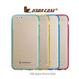 JISONCASE Apple iPhone 6/6S 簡約保護套