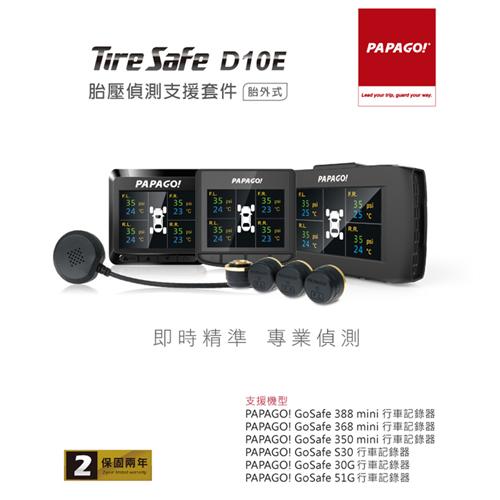 PAPAGO ! TireSafe D10E胎外式胎壓偵測支援套件 需 特定 主機   兩