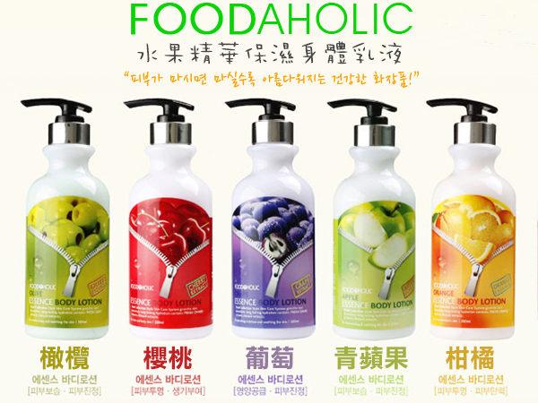 韓國 FOODAHOLIC 水果精華保濕身體乳液 500ml