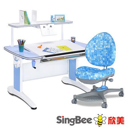 SingBee欣美 全能桌+書架+卓越椅