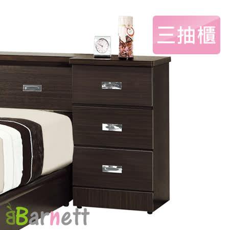 Barnett 免組裝三抽床頭櫃