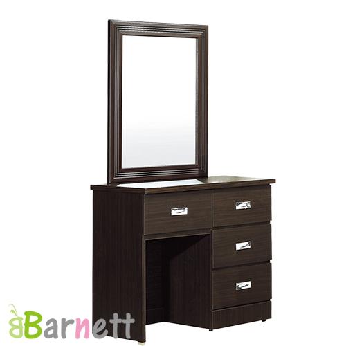 低甲醛板材 簡約四抽立鏡化妝桌