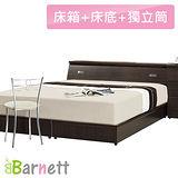 Barnett-單大3.5尺三件式房間組(獨立筒+床頭+床底)
