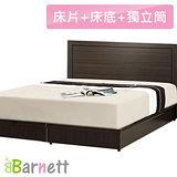 Barnett-雙人5尺三件式房間組(獨立筒+床片+床底)