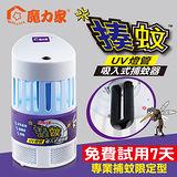 【魔力家】揍蚊UV燈管吸入式捕蚊器(免費試用) 來就捕蚊達人舒服一夏/滅蚊器/滅蚊機/滅蚊燈/捕蚊機/捕蚊燈/LED光觸媒
