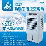【大家源】30L勁涼負離子遙控空調水冷扇 TCY-8905