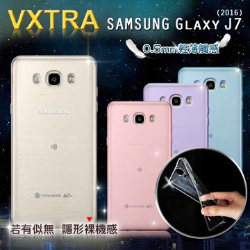 VXTRA 超完美 Samsung Galaxy J7 (2016) SM-J710 清透0.5mm隱形保護套
