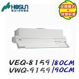 【豪山】HOSUN-全隱藏式油煙機VEQ-8159 80CM