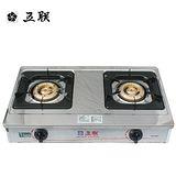 【五聯】WG-262A雙環銅安全瓦斯爐