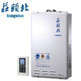 【莊頭北】TH-7245強制排氣屋內大廈型熱水器24L