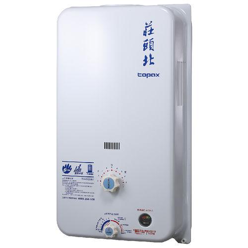 莊頭北 TH-5121RF 自然排氣屋外大廈型機械恆溫熱水器 12L