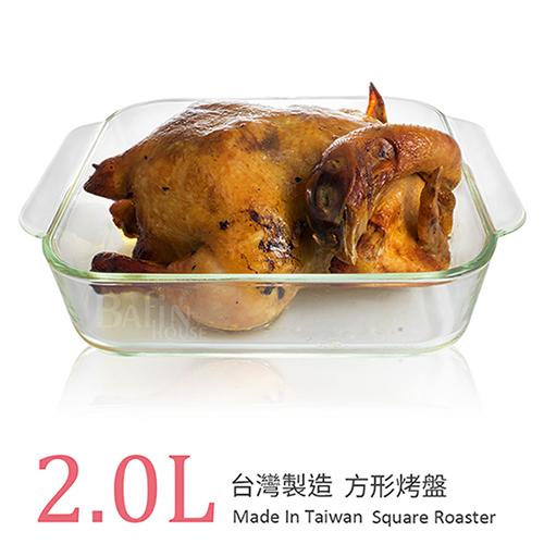 台灣製 耐熱玻璃烤盤2L