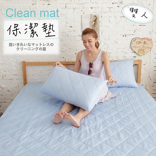 【伊柔寢飾】馬卡龍多色系列.漾彩保潔墊-雙人-藍