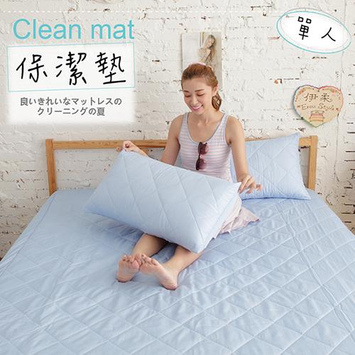 【伊柔寢飾】馬卡龍多色系列.漾彩保潔墊-單人-藍
