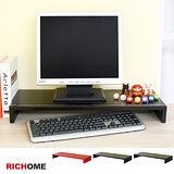 【RICHOME】加寬皮面螢幕架-3色
