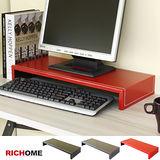 【RICHOME】皮面螢幕架-3色