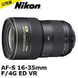 Nikon AF-S 16-35mm F/4 G ED VR (國祥公司貨)