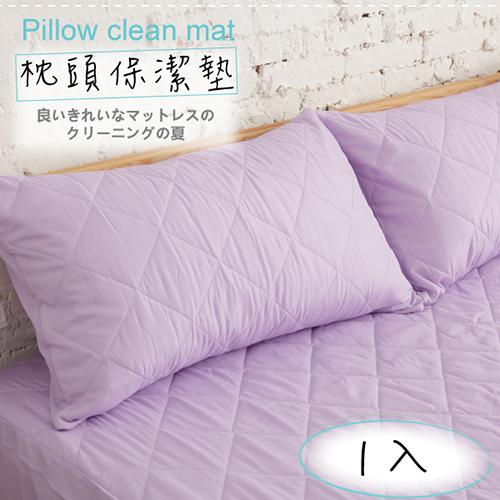 【伊柔寢飾】馬卡龍多色系列.漾彩枕頭保潔墊-紫-1入