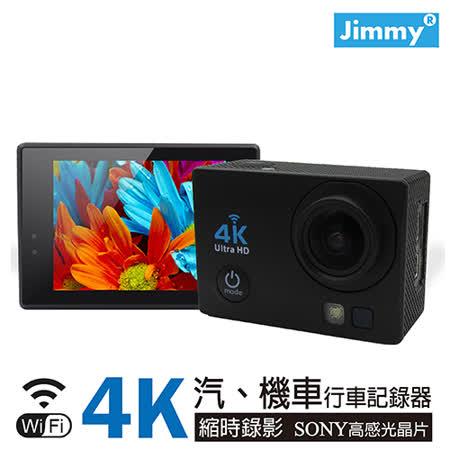 【Jimmy】SJ4K PRO  4K WiFi版機汽車