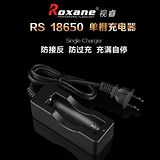 Roxane視睿 18650電池充電器,單座,RX168單槽電池充電器(具涓流截止電壓.防反接)單座充