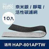 【怡悅 奈米銀 活性炭 濾網 (10入)】適用 Honeywell HAP-801APTW 空氣清淨機