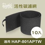 【怡悅活性碳濾網(10入)】適用 honeywell HAP-801APTW 空氣清淨機