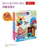 美國B.Toys BB鬃毛積木 56pcs