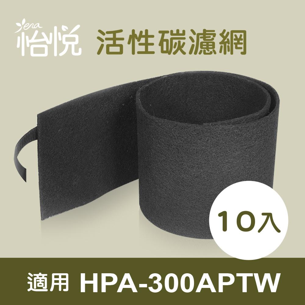 ~怡悅活性碳濾網 10入 ~ honeywell HPA~300APTW 空氣清淨機