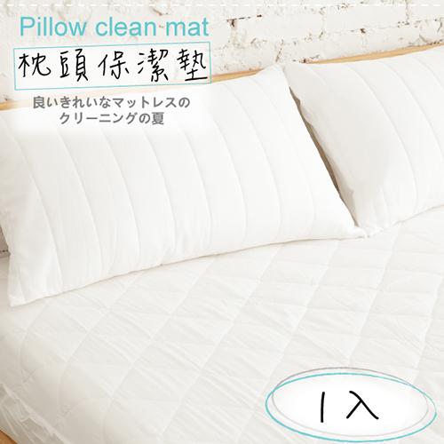 【伊柔寢飾】馬卡龍多色系列.漾彩枕頭保潔墊-白-1入