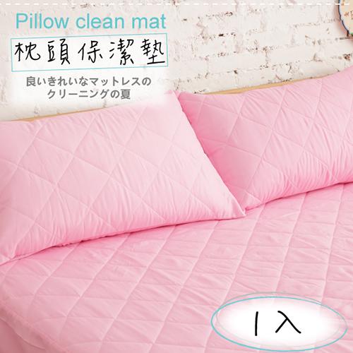 【伊柔寢飾】馬卡龍多色系列.漾彩枕頭保潔墊-粉-1入