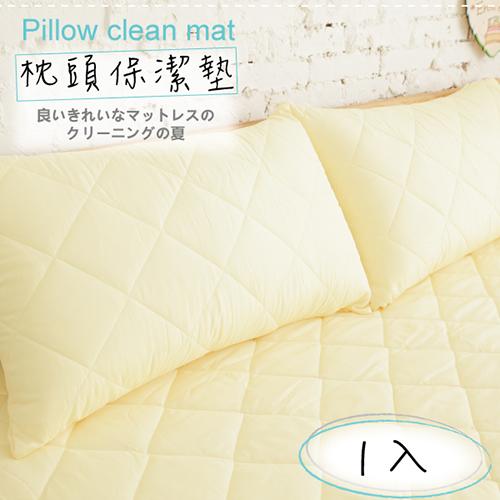 【伊柔寢飾】馬卡龍多色系列.漾彩枕頭保潔墊-黃-1入