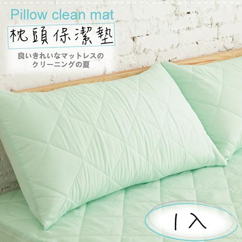 【伊柔寢飾】馬卡龍多色系列.漾彩枕頭保潔墊-綠-1入