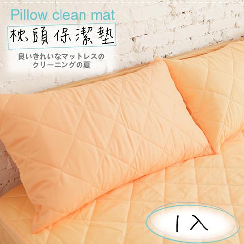 【伊柔寢飾】馬卡龍多色系列.漾彩枕頭保潔墊-橘-1入