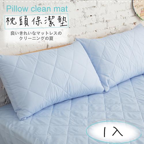 【伊柔寢飾】馬卡龍多色系列.漾彩枕頭保潔墊-藍-1入